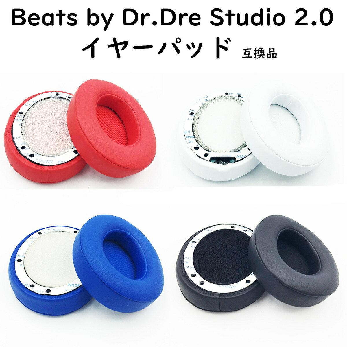 Beats by Dr.Dre Studio 2.0 イヤーパッド