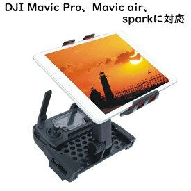 タブレットホルダー 送信機ホルダー For DJI Mavic 2 Pro , Mavic 2 Zoom , Mavic Air , Mavic Air 2 , Mavic pro spark , mini ブラケット タブレット 4-12インチ対応【互換品】