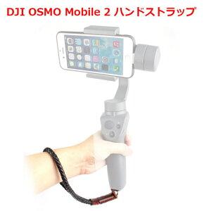 DJI OSMO Mobile 2 ハンドストラップ リストストラップ