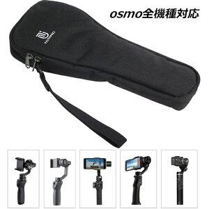 DJI Osmo 収納バッグ 軸手持ちジンバル バッグ 頑丈 ハンドストラップ付き DJI Osmo Mobile 2など全機種対応