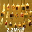 LED ストリングライト 20LED 写真 絵クリップ 電球色 イルミネーションライト LED20球 2.2M DIY 吊り下げ飾り DIY壁飾…
