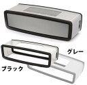 ソフト保護カバー カバー Bose Soundlink Mini と Mini II 耐衝撃 防塵 ブラック グレー 2色あり シリコンケース バッ…