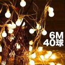 ストリングライト イルミネーションライト 40LED 6M 吊り下げ飾り 電池式 電池 電球色 ウォームホワイト 点灯 点滅 ガ…