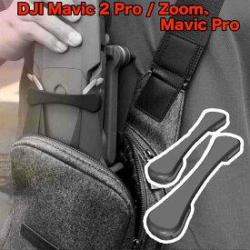 (2個セット) DJI Mavic 2 Pro/Zoom Mavic Pro プロペラホルダー プロペラ 固定器 ドローンアクセサリー 保護 プロテクター 固定ブラケット