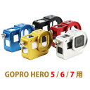 Gopro Hero7 Hero6 Hero5 保護ケース アルミ合金 52mmUV フィルター レンズ保護キャップ付き ブラック ブルー シルバ…
