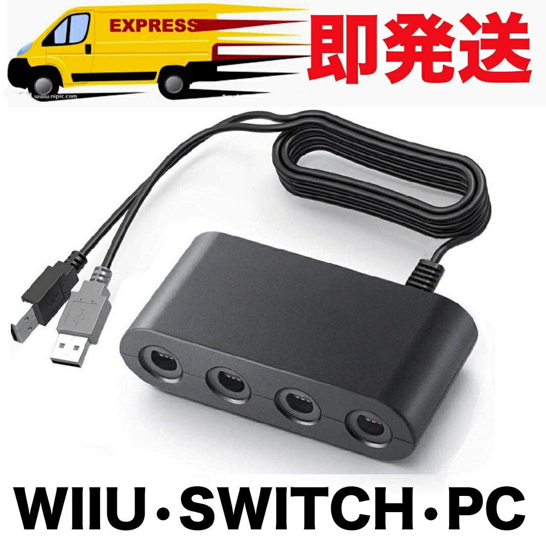 即発送 互換品 Switch WiiU パソコン PC用 gamecube GAMECUBE ゲームキューブ GCコントローラー USB 接続タップ スイッチ 大乱闘スマッシュブラザーズ 対応可能