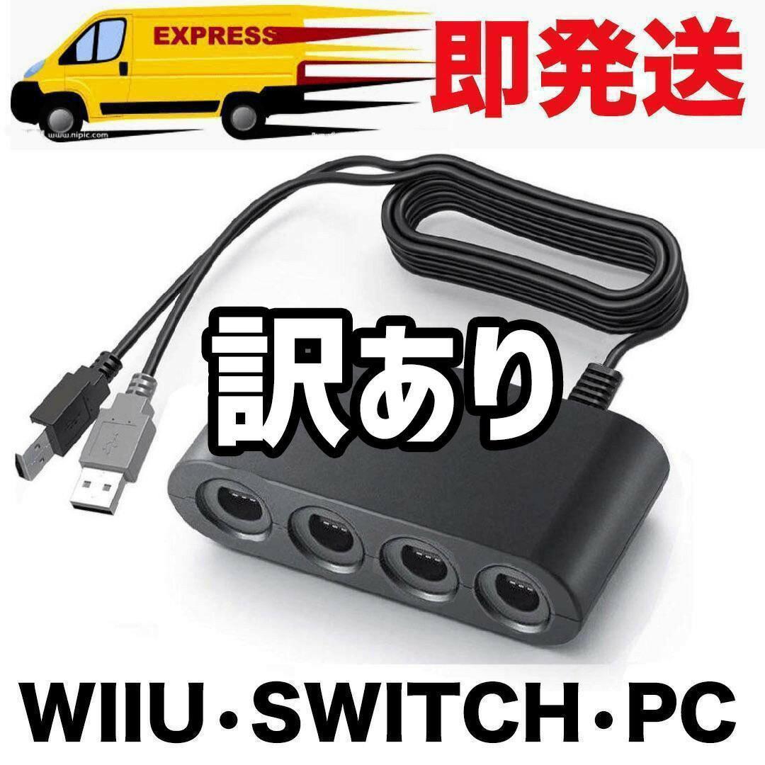 (即発送) Switch WiiU パソコン PC用 gamecube GAMECUBE ゲームキューブ GCコントローラー USB 接続タップ スイッチ 大乱闘スマッシュブラザーズ 対応可能