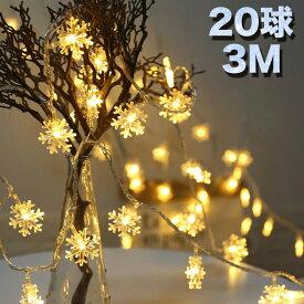 ストリングライト 電池式 USB 電球色 3M 20LED 雪 雪花 点灯 点滅 イルミネーションライト 20球 ウォームホワイト DIY 吊り下げ飾り ガーデンライト 室内 室外 屋外 飾りライト クリスマス 新年 結婚式 誕生日 学園祭 パーティー 電飾