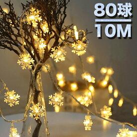 ストリングライト 電池式 / USB式 電球色 10M 80LED 点灯 点滅 雪 雪花 イルミネーションライト 80球 ウォームホワイト DIY 吊り下げ飾り ガーデンライト 室内 室外 屋外 飾りライト クリスマス 新年 結婚式 誕生日 学園祭 パーティー 電飾