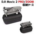 DJI Mavic 2 pro/zoom Mavic pro 収納ケース ポータブルバッグ ストレージボックス 軽量 耐衝撃 保護 機体収納ケース…