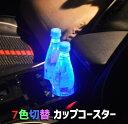 車用 LED ドリンクホルダー カップマット カップコースター 7色切替 ソーラー充電式 光センサー 振動センサー搭載 汎…