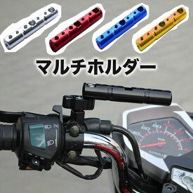 クランプアダプター クランプバー バイク 汎用 ハンドル マルチホルダー アルミ合金 ミラー マウントステー スマホ ホルダー マルチバーホルダー