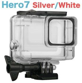 Gopro Hero7 Silver White ハウジングケース 防水 ケース 45mまで 水中撮影用 ゴープロ gopro hero カメラ アクセサリー ハウジング 防水ケース ダイビング 防塵 保護ハウジング アクションカメラ 防水ハウジングケース カメラ防水ケース
