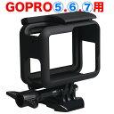 GoPro HERO 5 6 7 2018専用保護フレームケース 保護フレーム ブラック フレームケース スポーツカメラアクセサリー フ…