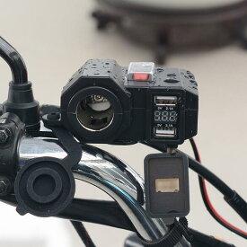 バイク usbポート 電圧計 USB端子 USBポート 防水 USBチャージャ シガーソケット シガーライター 防水キャップ 急速 充電ケーブル 5V 2.1A 2.1A 携帯電話 スマホ