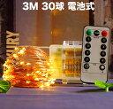 LEDストリングライト 30LED リモコン付き8種類の点灯モード LEDライト イルミネーションライト 3M DIY吊り下げる飾り …
