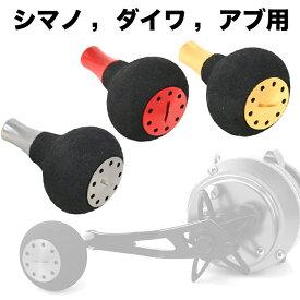EVA製ノブ 丸型 パワー リール ハンドル ノブ シマノ(Shimano) ダイワ(Daiwa)適用 全3色選べ スピニングリール対応 釣りリール ハンドル ボール 交換用 ねじ付き 35*52mm
