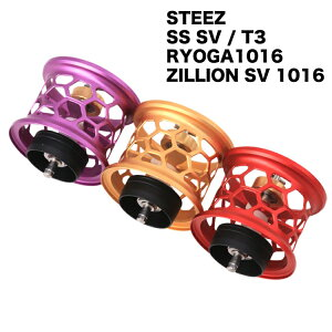 スプールリールスプール スプール For DAIWA Steez ¥ SS SV ¥ T3 ¥ RYOGA1016 ¥ ZILLION SV 1016 ベイトリールパーツ ダイワ用 スプール 全金属製スプール リールアクセサリー ハニカムスプール ダイワ