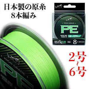 釣り糸 PEライン 釣り糸 8編 釣りライン 超強力 高感度 耐磨耗 日本原糸の釣りライン 140メートル (2号 3号 4号 5号 6号 2.0 3.0 4.0 5.0 6.0)