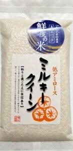 鮮度の米 [令和2年産] 滋賀県ミルキークイーン お試し 300g 贈答品 プレゼント 鮮度の米 令和2年産 滋賀県産 おにぎり 2合 美味しい 当店おすすめ 白米 精米