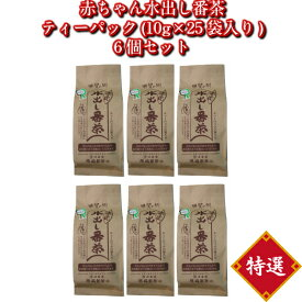 赤ちゃん 水出し番茶 ティーパック (10g×25袋入り) 6個セット まとめ買い お茶 番茶 緑茶 日本茶 ティーバッグ ティーバック パック パック 水出し カフェインレス カフェインゼロ ノンカフェイン