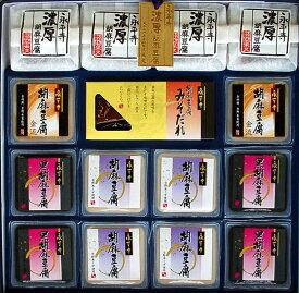 【ギフト】永平寺胡麻豆腐詰合せ 4種類セット【ごま豆腐】【胡麻豆腐】【お中元】【お歳暮】