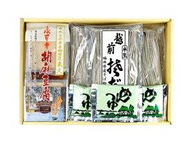 【ギフト】味のふる里詰合せ【福井】【そば】【胡麻豆腐】