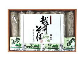 越前そば詰合 8食入【ギフト】【福井】【年越し】【そば】【蕎麦】
