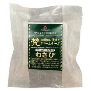 梵の酒粕に漬けた クリームチーズ(わさび)100g【梵】 酒粕 わさび