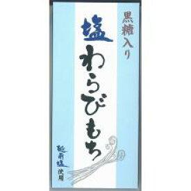 【特売】塩わらびもち 夏期限定商品