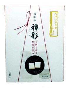 永平寺禅彩(胡麻豆腐入りぜんざい)レトルト2P