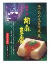 永平寺胡麻豆腐(白)4個入 【ごま豆腐】【ごまどうふ】