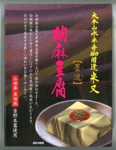 永平寺 胡麻豆腐(墨流)4個入 味噌だれ付き 【ごま豆腐】 黒ごま