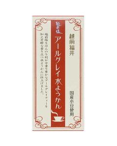 アールグレイ水ようかん 【紅茶】 アールグレイ スイーツ 和菓子