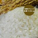佐賀県産ブレンド つきたて米 10kg【送料無料 一部地域除く】【九州産 米】【米 お米】