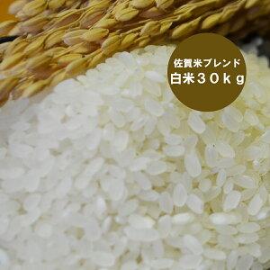 佐賀県産ブレンド つきたて米 白米30kg(10kg×3)【送料無料 一部地域除く】【九州産 米】【米 お米】【業務用米】