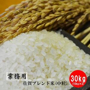 【業務用米】九州佐賀県産ブレンド米(中粒)30kg(10kg×3)(送料無料)米 お米