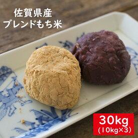 【数量限定】【業務用】佐賀県産ブレンドもち米 30kg(10kg×3)【お得用】【産直もち】