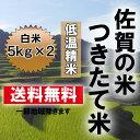 佐賀県産ブレンド つきたて米 10kg(5kg×2)【送料無料 一部地域除く】【九州産 米】【米 お米】