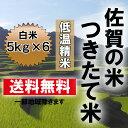 佐賀県産ブレンド つきたて米 30kg(5kg×6)【送料無料 一部地域除く】【九州産 米】【米 お米】