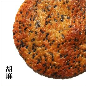 【大判】胡麻(ごま)煎餅