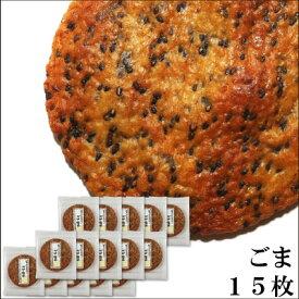 【大判】おせんべい胡麻煎餅(せんべい)15枚セット