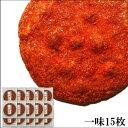 【大判】おせんべい一味煎餅(せんべい)15枚セット