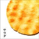 【大判】サラダ煎餅
