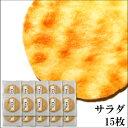 【大判】サラダ煎餅(せんべい)15枚セット