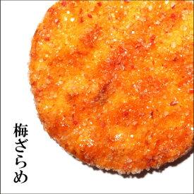 【大判煎餅】梅ざらめ せんべい