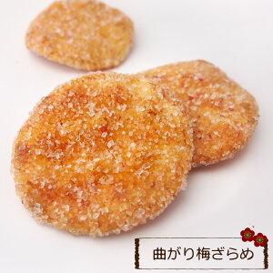 【袋詰】 曲がり梅ざらめ煎餅