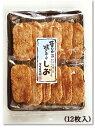 10袋まとめ買い【送料無料】焼おこげ煎餅(塩)