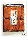 【1箱12袋まとめ買いでちょっとお得に】焼おこげ煎餅(醤油)