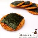 【袋詰】焼のり煎餅